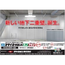地下乾式断熱二重壁『スタイロガルバ フネン/SJ』 製品画像