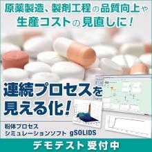 粉体プロセスシミュレーションソフト『gSOLIDS』 製品画像
