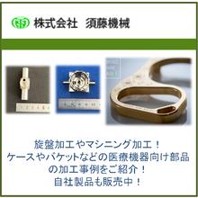 【医療機器向け加工事例進呈中】医療機器向け部品 低コスト・短納期 製品画像