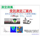【測定事例集】赤外分光分析(ナノスケール空間分解能) 製品画像
