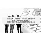 AI×RPA自動化事例(建築土木・建材業界)※課題解決資料の進呈 製品画像