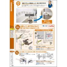 浴室用取替錠カタログ 製品画像
