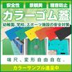 ゴム製溝蓋でU字溝を安全保護!学校や運動施設向け『カラーゴム蓋』 製品画像