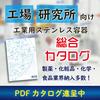 【新刊!無料進呈!】 ステンレス容器総合カタログ 製品画像