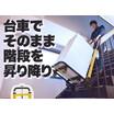 レンタル可!1日15,000円(税込)~『電動階段のぼれる台車』 製品画像