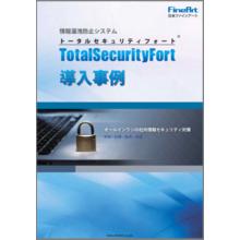 【導入事例集】情報漏洩防止システム トータルセキュリティフォート 製品画像