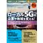 【電子雑誌】ローカル5Gが企業や地域を変える! 製品画像