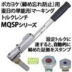 六角ボルト締め忘れ防止用単能形トルクレンチMQSPシリーズ 製品画像