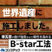 アラミドロッド挿入目地置換補強工法『B-Star工法』 製品画像