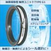 端面摺動型 軸封ユニット typeG1 製品画像