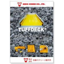 ウレタンスクリーン『タフデッキ』【砕石、鉱石等の分級に!】 製品画像