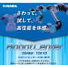 『ロボットセンターOSAKA/TOKYO』※大阪がリニューアル 製品画像