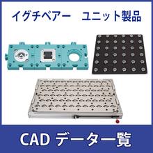 『イグチベアー ユニット製品』CADデータ一覧 製品画像