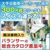 【導入事例付き】バランサー総合カタログ 無料プレゼント 製品画像