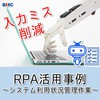 【RPA事例】システム利用状況管理作業 製品画像