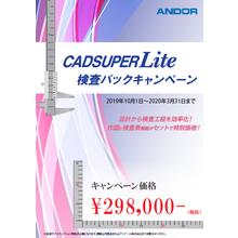 【期間限定】CADSUPER版 検査寸法表特別パックキャンペーン 製品画像