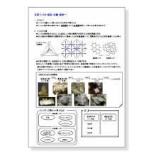 【技術資料】石英・シリカ・珪石・水晶・珪砂について 製品画像