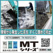 【NETIS登録製品】高含水泥土改良剤 MTシリーズ 製品画像