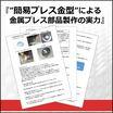 解説資料『簡易プレス金型による金属プレス部品製作の実力』 製品画像