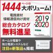 日東工業『2019-2020年版 総合カタログ』※ダイジェスト版 製品画像
