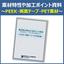 【技術資料】PEEK・両面テープ・PET素材特性や加工ノウハウ集 製品画像