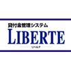 貸付金管理システム  LIBERTE 製品画像