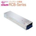 バッテリー充電器「RCB Series」 製品画像
