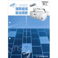強制循環給油装置『Kシリーズ』製品カタログ 製品画像