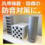 汎用機器・設備の騒音・防音対策に!※設置事例付カタログ進呈中※ 製品画像