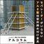 セパレーターがいらないアルミ製柱型枠締め付け金具『アルコラム』 製品画像