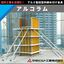 アルミ製柱型枠締め付け金具『アルコラム』【型枠工事を合理化!!】 製品画像