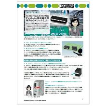【資料】リフロー対応Push-in式基板用端子台3つのメリット 製品画像