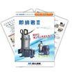 事例を公開中!地下排水ピットが不要な圧送強制排水インラインポンプ 製品画像