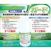 次世代除菌消臭剤 Jガード 製品画像