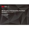 『3M接着接合ソリューション』※VHBテープ・構造用接着剤事例集 製品画像