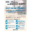 ■CPDS・CPDの単位取得を目指す!■KFカレッジ★ウェビナー 製品画像