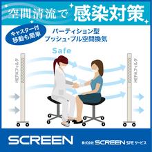 Air Stream  エアー・ストリーム  感染対策! 製品画像