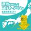 コストダウン【運搬・一貫生産】 製品画像