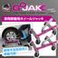 【GOJAK(ゴージャッキ)】車両移動用ホイールジャッキ 製品画像