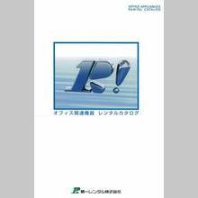 『オフィス関連機器 レンタルカタログ』 製品画像