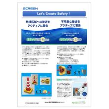 株式会社SCREEN SPEサービス 安全製品カタログ 製品画像