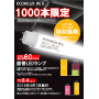 直管LEDランプ【アイリス】 製品画像