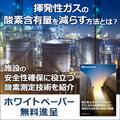 ホワイトペーパー『酸素測定により実現される安全と設備資産の保護』 製品画像