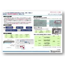 【資料】ボンドKEEPメンテ工法 VMクリア 製品画像
