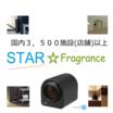 【店舗・オフィス向け】「香り」を使った空間の環境改善のご提案 製品画像