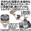 微小デジタルトルクゲージATGEシリーズ 製品画像