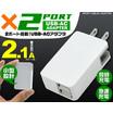 2ポートUSB-ACアダプター 製品画像