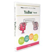 郵便カスタマバーコード作成ソフト YuBar Ver4.0 製品画像