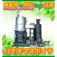 【廃棄物を燃料として活用】バイオマスボイラ 製品画像