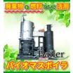 【廃棄物を燃料として活用】バイオマスボイラ【コスト削減】 製品画像